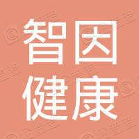 深圳智因健康科技有限责任公司