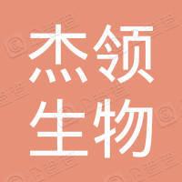 深圳市杰领生物科技有限公司