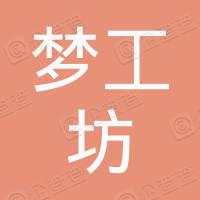 梦工坊技术(武汉)有限公司