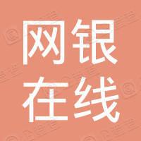 网银在线(北京)电子支付技术有限公司