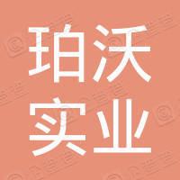 广州珀沃实业有限公司福海分公司