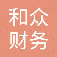 深圳市和众财务咨询有限公司