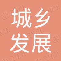 甘肃省城乡发展投资集团有限公司