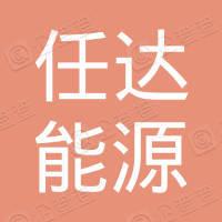 深圳市任达能源科技有限公司