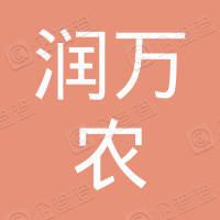 海南润万农农业科技有限公司