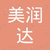 深圳市美润达优质食材贸易有限公司