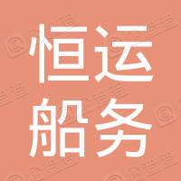 深圳恒运船务有限公司