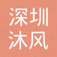 深圳市沐风文化传媒有限公司