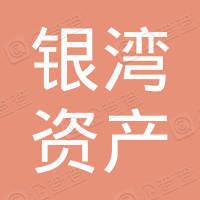 深圳银湾资产管理有限公司