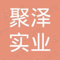 西藏聚泽资产管理有限公司