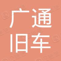 深圳市广通旧车交易市场有限公司