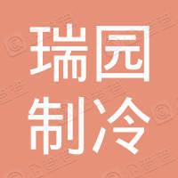 深圳市瑞园制冷设备有限公司