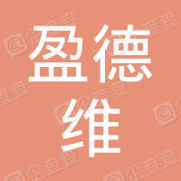 深圳市盈德维文化传媒有限公司