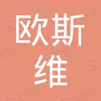 深圳欧斯维电子有限公司