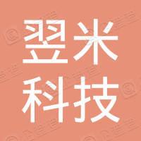 深圳市翌米科技有限公司