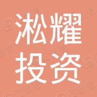 深圳市淞耀投资有限公司