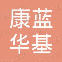 深圳市康蓝华基投资有限公司