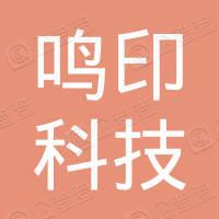 深圳市鸣印科技有限公司