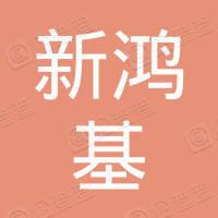 中圳新鸿基投资控股有限公司