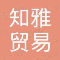 深圳市知雅贸易有限公司