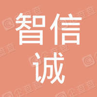 前海智信诚(深圳)基金管理有限公司