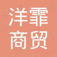 惠州市洋霏商贸有限公司
