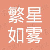 深圳市繁星如雾科技有限公司