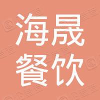 深圳市海晟餐饮服务有限公司