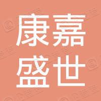 深圳市康嘉盛世电子有限公司