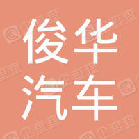 广州俊华汽车贸易有限公司
