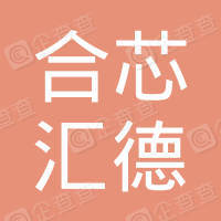 深圳合芯汇德科技企业(有限合伙)
