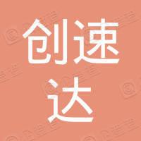 深圳市创速达快递服务有限公司愉天分公司