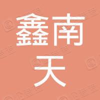 深圳市鑫南天精密模具有限公司