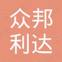 深圳市众邦利达防静电制品商行