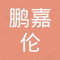 深圳市鹏嘉伦贸易有限公司