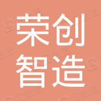 深圳市荣创智造科技有限公司