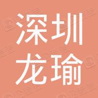 深圳市龙瑜电子商务有限公司