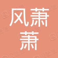 共青城风萧萧投资合伙企业(有限合伙)