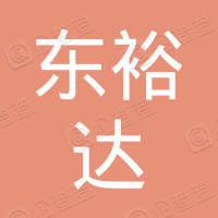 重庆东裕达物流有限公司