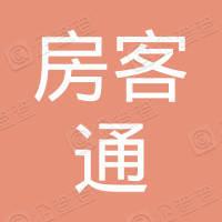 房客通(天津)科技有限公司