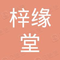 梓缘堂包装印刷南通有限公司