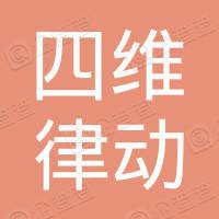 山东四维律动文化传媒股份有限公司