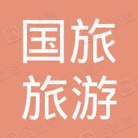 西安国旅旅游工贸有限责任公司
