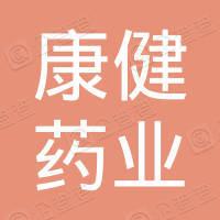 深圳康健药业科技有限公司