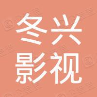 浙江冬兴影视有限公司