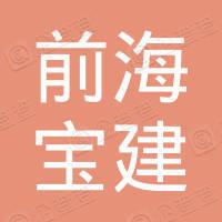 深圳市前海宝建投资有限公司