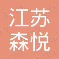 江苏森悦新能源科技有限公司