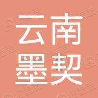 云南墨契数码图文有限公司