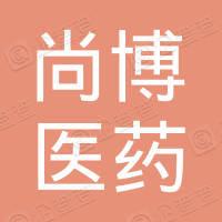 济南尚博生物科技有限公司