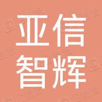 深圳前海亚信智辉股权投资中心(有限合伙)